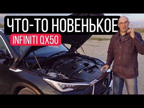 Infiniti  Qx50 Кроссовер класса J - тест-драйв 3