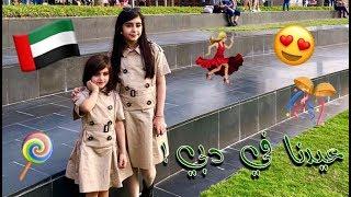تحميل اغاني فلوق عيدنا في دبي | وطقطقت غادة على صاحب الايسكريم???????? MP3