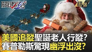 【關鍵時刻精選】美國追蹤聖誕老人行蹤? 賽普勒斯驚現幽浮出沒?
