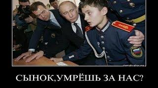 Дядя Вова, мы с тобой! Дно пробито! Стёб над пропагандой.