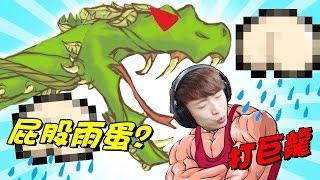 我有畫「屁股雨蛋」的能力?筋肉人打巨龍!: DRAW A STICKMAN EPIC2 #3