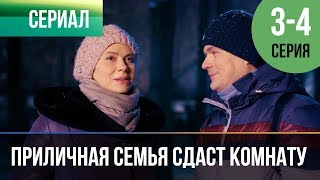 ▶️ Приличная семья сдаст комнату 3 и 4 серия - Мелодрама | Фильмы и сериалы - Русские мелодрамы
