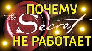 8 секретов без которых фильм секрет НЕ работает – Нераскрытая тайна и критика фильма секрет