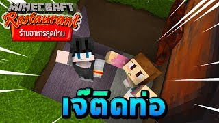 Minecraft ร้านอาหารสุดป่วน - เจ๊ติดท่อ ทำยังไงดี!!