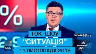 """Ток-шоу """"Ситуація"""" від 12 листопада 2018 року"""