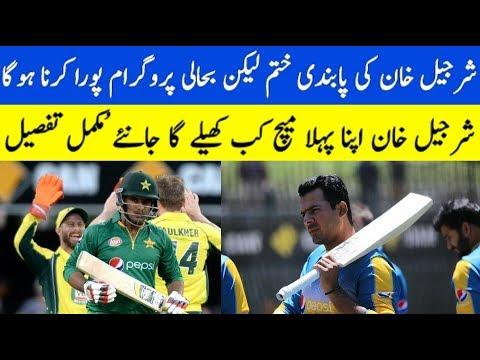 Sharjeel Khan Another Latest News 2019 | Sharjeel Khan Back In Domestic Cricket | Jalil Sports