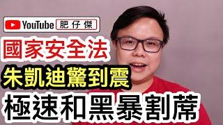國家安全法嚇到朱凱迪「瀨尿」 鬼拍後尾枕與黑衣人割蓆|香港眾志涉賣違規口罩被捕 黃之鋒一晚九次|【肥仔傑.論政】