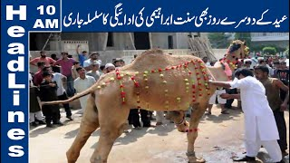 Lahore News HD   10 AM Headlines   22 July 2021