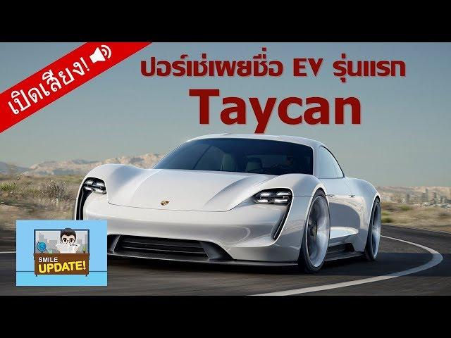 """Smile Update: """"Porsche"""" เผยชื่อรุ่นรถพลังงานไฟฟ้าตัวแรก""""Taycan"""""""