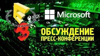 "Стрим E3 Microsoft 2018 - обсуждаем презентацию ""майков"""