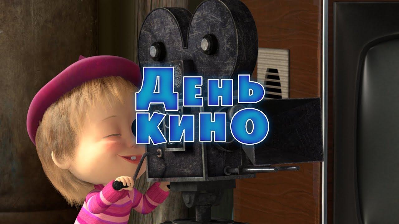 Мультик Маша и Медведь картинка. Серия 16 (42). День кино