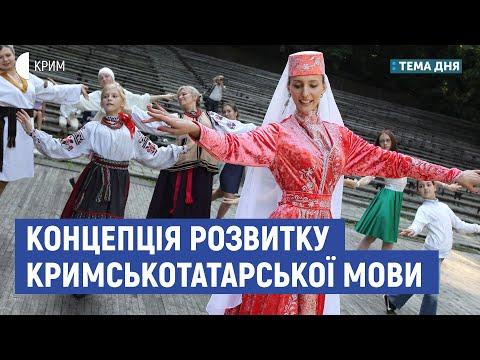 Концепція розвитку кримськотатарської мови | Ескендер Барієв | Тема дня