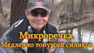 Ловля щуки в ноябре на микроречках