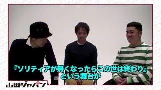 山田ジャパン山田能龍×いしだ壱成×与座よしあきスペシャルインタビュー!第1弾!