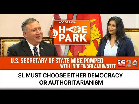 US SEC. of State Mike Pompeo Joins Indeewari Amuwatte @Hydepark on Ada Derana 24