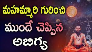 మరో సంచలన నిజం తెచ్చాడు అభిగ్య ఏప్రిల్ లో జరిగేది ఇదే || Brahmam Gari Kalagnanam | Abhigya Latest