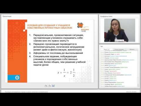 Реализация метапредметного подхода на уроках математики в основной школе