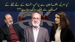 Zalmay Khalilzad visit to Pakistan and meetings with Pakistani High Officials.