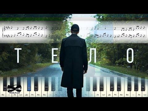 ЛСП - Тело (на пианино Synthesia cover) Ноты и MIDI