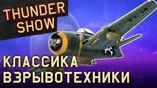 Thunder Show: Классика взрывотехники