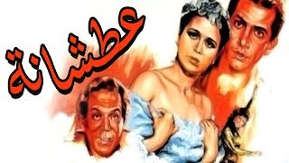 اغاني طرب MP3 Atshana Movie - فيلم عطشانة تحميل MP3
