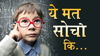 Motivational Poem in Hindi प्रेरणादायक हिंदी कविता - ये मत सोचो कि... - Download this Video in MP3, M4A, WEBM, MP4, 3GP