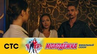 Макеев и Юля случайно попали на двойное свидание | Молодежка Лёд и пламя