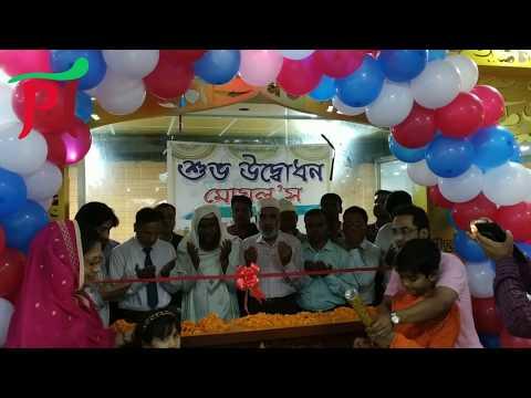 থিম ওমর প্লাজায় মোঘল'স এর ৩য় তম শাখা উদ্বোধন