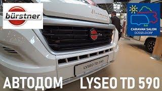 Автодом Buerstner Lyseo TD 590 Harmony Line. Caravan salon Dusseldorf.