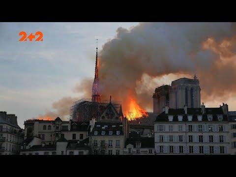 Хто влаштував пожежу в Соборі Паризької Богоматері та спалив половину Каліфорнії