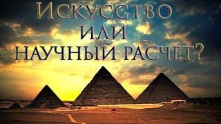 Искусство Древнего Египта. Всеобщая история. 5 класс