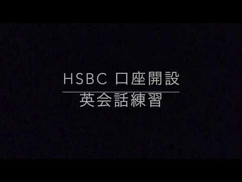 HSBC口座開設 英会話練習