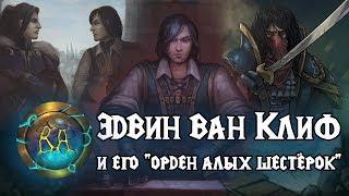 Эдвин ван Клиф | Братство справедливости | Истории World of Warcraft