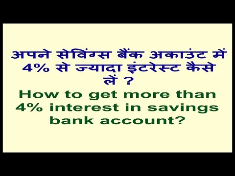 Video Manage your Money | Making Money from Savings Bank Account Balance-Hindi