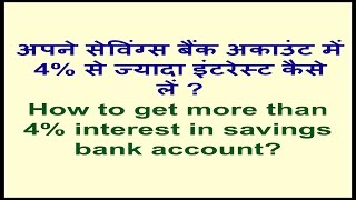 Manage your Money | Making Money from Savings Bank Account Balance-Hindi