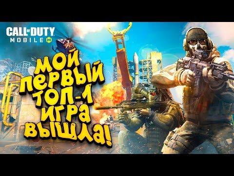 CALL OF DUTY MOBILE ВЫШЛА! - ПЕРВЫЙ ТОП-1 И ВПЕЧАТЛЕНИЯ ОТ ШИМОРО!