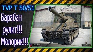 TVP T 50/51.  Барабан рулит!!! Молорик!!! Лучшие бои World of Tanks