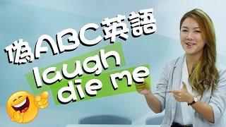 【Laugh die me!】補習天后Louise Page教你搣甩偽ABC英語