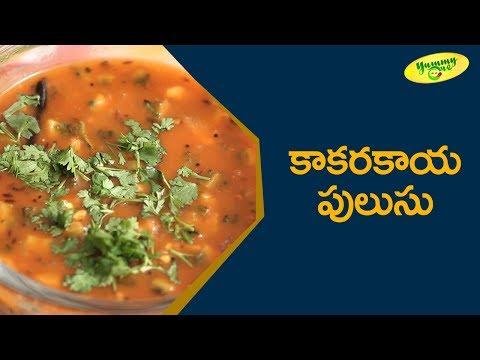 How To Make Kakarakaya Pulusu (Bitter gourd Curry) | Yummyone