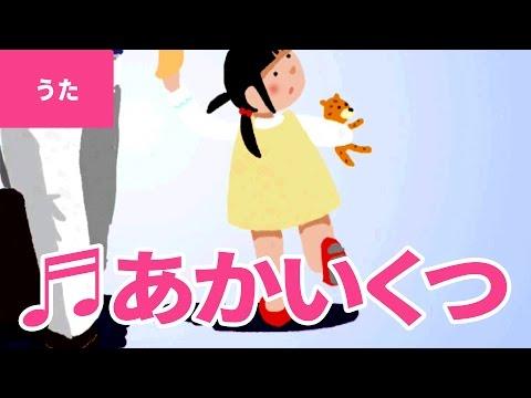 【♪うた】赤い靴 - Akai Kutsu|♬赤いくつ はいてた 女の子♫【日本の童謡・唱歌 / Japanese Children's Song】