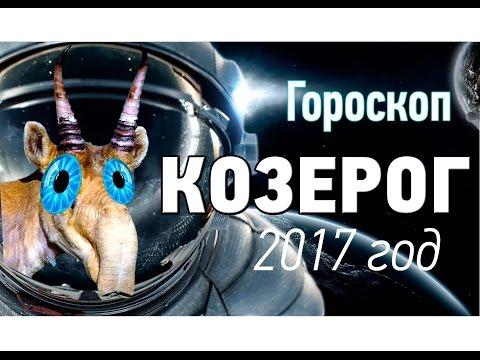 Гороскоп для дракона козерога на 2016