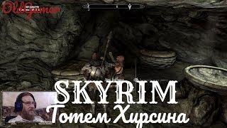 """Скайрим """"Skyrim Special Edition""""  серия 40 """"Тотем Хирсина"""" (OldGamer) 16+"""