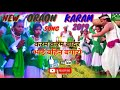 NEW ORAON KARAM SONG // 2019 // рдХрд░рдо рдХрд░рдо рдмрд╛рджрд░ // рдмрд┐рд╣рд╛рд░реА рдЙрд░рд╛рдБрд╡ // Sharna Song video download
