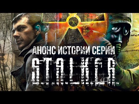 Анонс истории серии S.T.A.L.K.E.R. [сходка StopGame.ru]