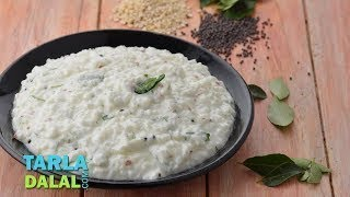 कर्ड राइस | दही चावल | Curd Rice | recipe in hindi by Tarla Dalal