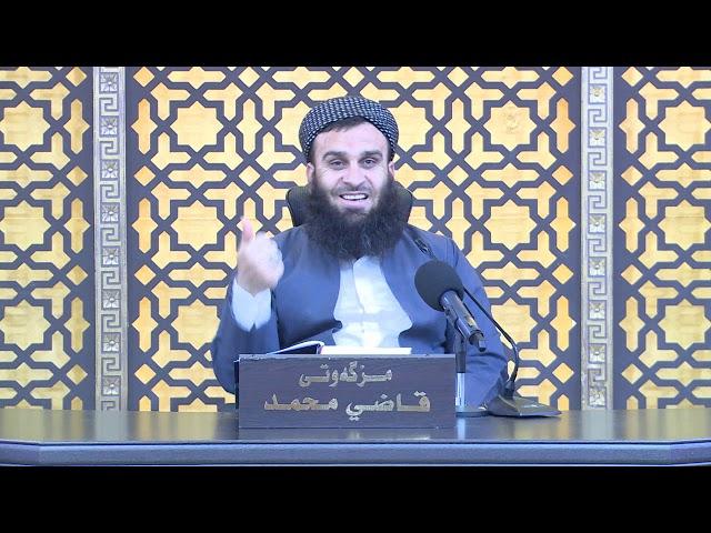 04 - شهرحی كتێبی فیقهی ئاسان له ژێر ڕۆشنایی سوننهت وقورئان - مامۆستا علي خان