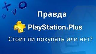Стоит ли покупать подписку Playstation Plus? Вся правда о PS Plus