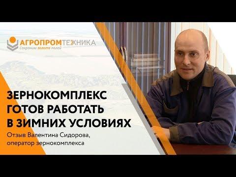"""Отзыв о зернокомплексе в Казахстане - ТОО """"Победа"""""""