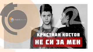 Kristian Kostov    Ne Si Za Men (Official HD)