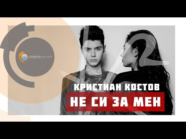 Кристиан Костов – Не си за мен
